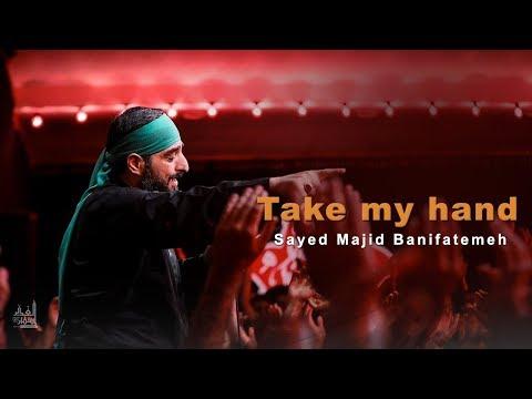 Take my hand   Sayed Majid Banifatemeh - Farsi sub English