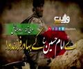 اے امام حسین ع کے بہادر فرزندو! | Arabic Sub Urdu