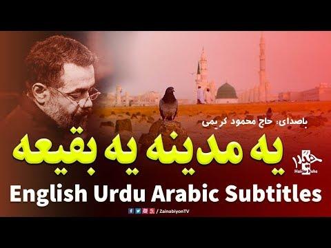 یه مدینه یه بقیعه - محمود کریمی | Farsi sub English Urdu Arabic