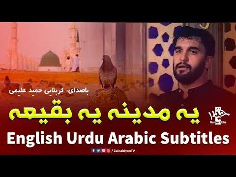 یه مدینه یه بقیعه - حمید علیمی | Farsi sub English Urdu Arabic