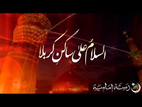 [Nauha 2019] As Salam | Dasta-e-Imamia | Ahmed Nasiri | Muharram 1441 - Urdu