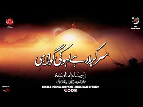 Nohay 2019 | Sar e Karbala Hai Laho ki Gawahi | Dasta e Imamia - Urdu