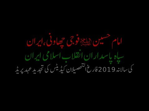 Sipah e Imam Zaman a.j.f 2019  |AlBalagh Pakistan  2019 Farsi Sub Urdu