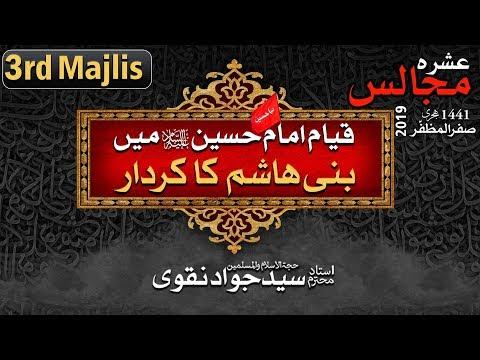 3rd Majlis | Qyaam-e-Imam Hussain a.s mai Shamil na Honay wale Bani Hashim ke Khawas - Urdu