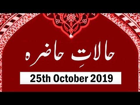 Halaat e Hazira | 25th October 2019 | Ustad e Mohtaram Syed Jawad Naqvi - Urdu
