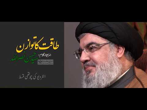[4/5] Taqat ka Tawazon - طاقت کا توازن (Sayyid Hassan Nasrullah Interview 2019) - Urdu