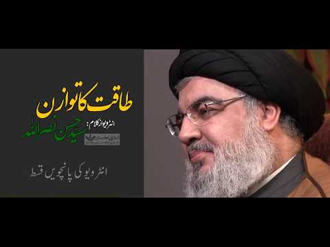 [5/5] Taqat ka Tawazon - طاقت کا توازن (Sayyid Hassan Nasrullah Interview 2019) - Urdu