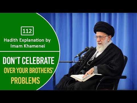 [112] Hadith Explanation by Imam Khamenei | Don't Celebrate Over Your Brothers' Problems | Farsi Sub English