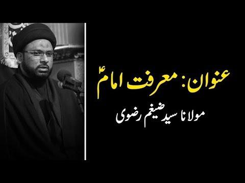12th Majlis Sham-E-Ghariban Muharram 1441 Hijari 10th Sep 2019 Topic:Marifat-E-Imam a.s By H I Syed Zaigham Rizvi-Urdu