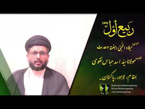 [Speech]Milad un Nabi(a.s.w.s) & Hafta e Wahdat | Agha Syed Asad Abbas Naqvi| Rabi-ul-Awal 1441-2019