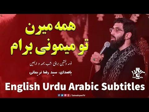 همه میرن تو میمونی برام - سید رضا نریمانی   Farsi sub English Urdu Arabic