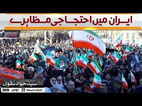 [Clip Political Analysis] Iran Protests | Ustad e Mohtaram Syed Jawad Naqvi Nov.23, 2019 Urdu