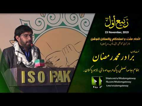 [Naat]Bradar M. Ramzan | Ittehad e Miillat Confrence | Markazi Convention I.S.O Pakistan | Lahore | November 2019-1441 |