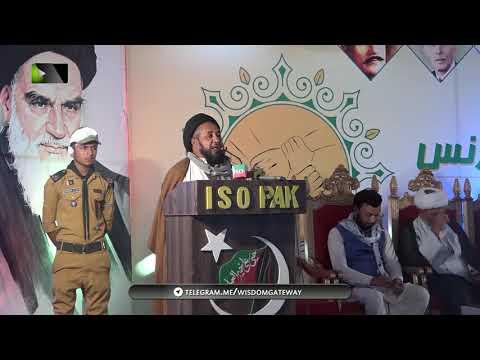 [Speech] H.I Agha Qazi Niaz Hussain Naqvi | Ittehad e Miillat Confrence | Markazi Convention I.S.O Pakistan | Lahore | N