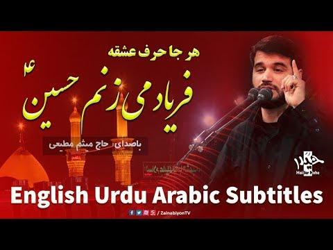 فریاد می زنم حسین - میثم مطیعی | Farsi sub English Urdu Arabic