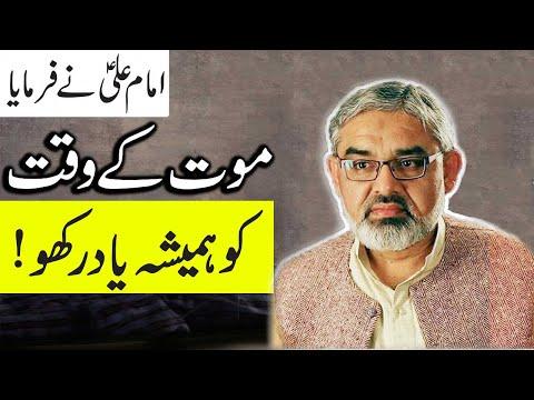 [Clip] Mout ko hamesha yad rakho | Imam Ali as Says || H.I Syed Ali Murtaza Zaidi 2019 Urdu