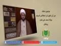 عقائد | دين کی لغوی اور اصطلاحی تعریف | Urdu