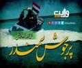 پُر جوش سمندر   یمنی ترانہ   Arabic Sub Urdu