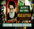 Solution to IRAQ\'s Turmoil: MARJAIYYAH [Religious Authority] | Arabic Sub English