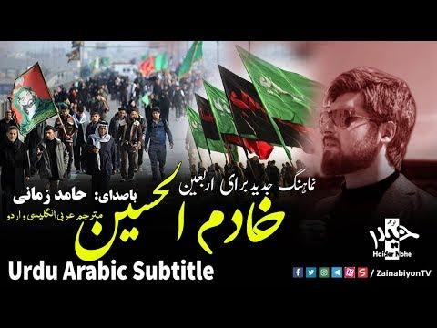 خادم الحسین حامد زمانی | Farsi sub English Arabic