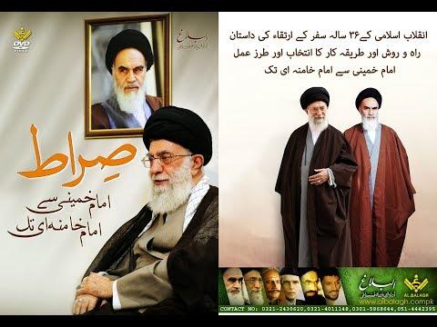 [Documentary][Ep 1 of 13] Sirat e Imam - Imam Khomeini se Imam Khamenei tuk Urdu