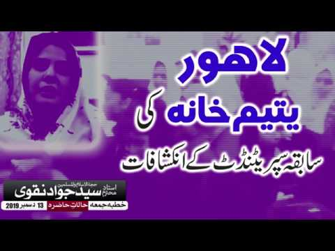 [Political Analysis]Kashana Yateem Khana (LHR) ke Superintendent ke Inkishafaat | Agha Syed Jawad Naqvi Dec.13,2