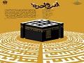 [118] Hadith Explanation by Imam Khamenei | The Limits of Tawakkul & Tawazu\' | Farsi Sub English