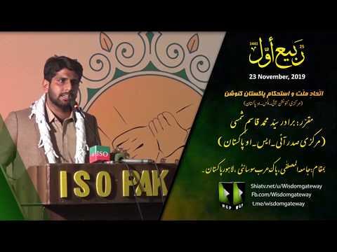 [Speech]Bradar Syed M. Qasim Shamsi | Ittehad e Miillat Confrence | Lahore | November 2019-1441| Urdu