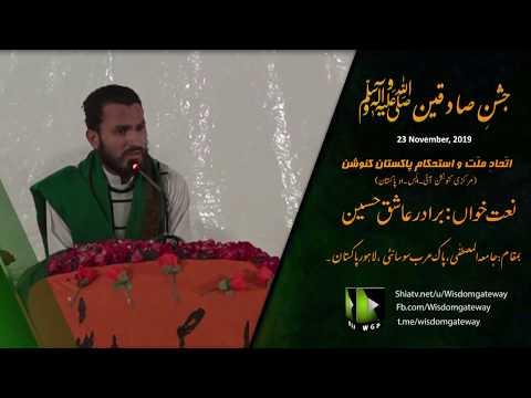 [Naat]Bradar Ashiq Hussain | Jashan e Sadiqain(a.s.w.s) | Lahore | November 2019-1441 | Punjabi
