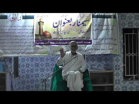 [Speech] Hazrat Ali (AS) ki Siyasi Baseerat- Syed Hussain Moosavi PII-Urdu at Masjid Sahibul Asr Gulshan-e- Hade