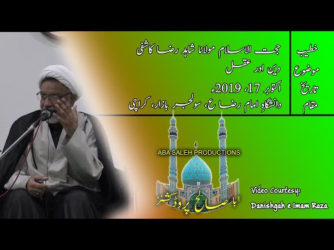 CLIP   دین اور عقل   Hujjat ul Islam Maulana Shahid Raza Kashifi   PART 2/3   Urdu
