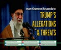 Imam Khamenei Responds to Trump\'s Allegations & Threats | Farsi Sub English
