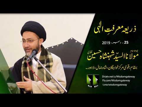 Majlis e Aza | مولانا سیّد شہنشاہ حسین نقوی | Urdu