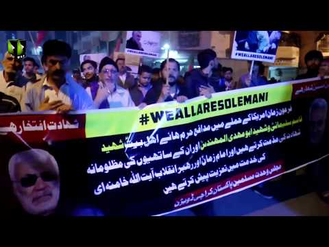 [Rally] Protest Against US | Martyrdom of Qasim Soleimani | 03 January 2020 - Urdu