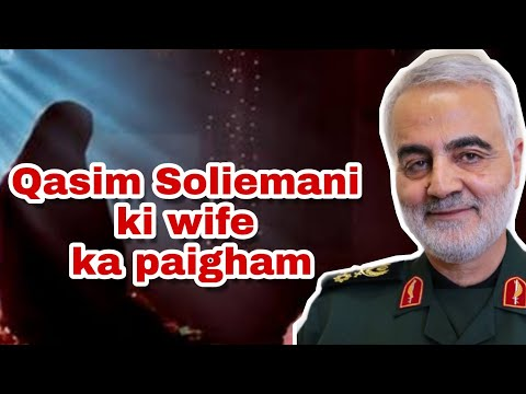 Qasim sulaimani ki wife ka paigham: Ham Alam girne nahee denge  Qasim Soleimani Farsi Sub English 2020