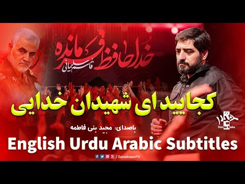 کجایید ای شهیدان خدایی - مجید بنی فاطمه | Farsi sub English Urdu Arabic