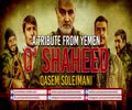 A Tribute From Yemen | O\' SHAHEED | Qasem Soleimani | Arabic Sub English