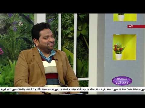 موضوع : میاں بیوی کے حقوق اور فرائض : نسیم زندگی - 17 جنوری 2020 - Urdu