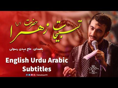 تسبیحات حضرت زهرا - مهدی رسولی | Farsi sub English Urdu Arabic