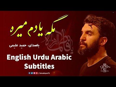 مگه یادم میره - حمید علیمی | Farsi sub English Urdu Arabic
