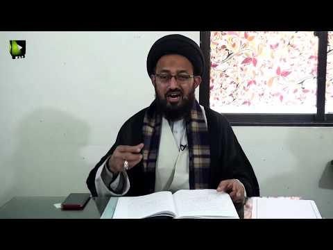[Lecture 5] Elm -e- Irfan | علم عرفان | H.I Sadiq Raza Taqvi - Urdu