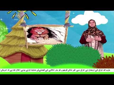 کہانی- جنگل کا بادشاہ شیر اور چالاک لومڑی - قلقلی اور بچے - Urdu