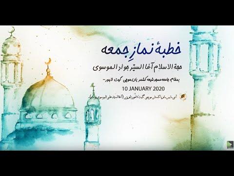 Friday Sermon(Khutba e Jumma) | آغا السیّد جواد الموسوی | Urdu