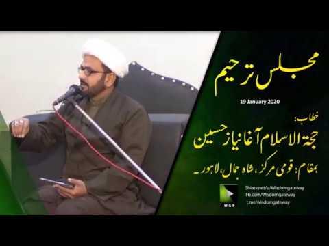 Majlis e Tarheem | حجۃالاسلام آغا نیاز حسین | Urdu