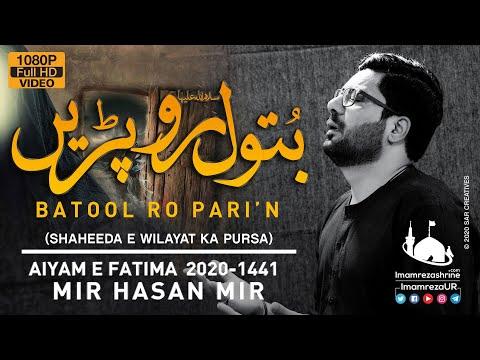 Batool Ro Parin | Mir Hasan Mir  | ImamRezaUr Ayam e Fatmiyah | Bibi Fatima Noha 2020 | Urdu