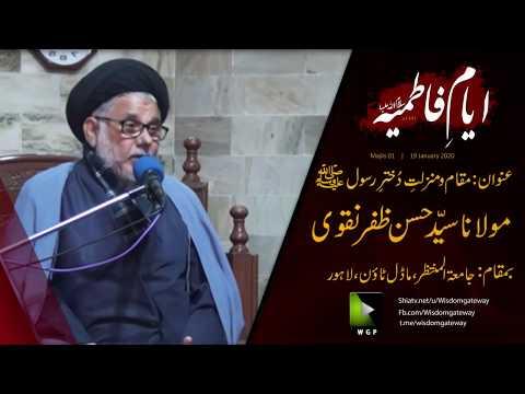 [01]Maqam o Manzilat e Dukhtar e Rasool(s.a.w.w)  | مولانا سیّد حسن ظفر نقوی | Urdu