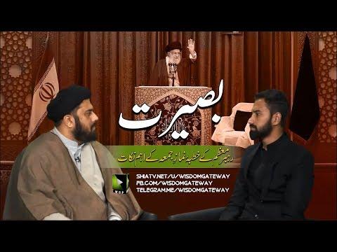 پروگرام بصیرت | رہبر معظم کے خطبہ نماز جمعہ کے اہم نکات - Urdu