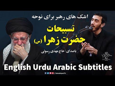 تسبیحات حضرت زهرا - مهدی رسولی در محضر رهبرانقلاب | Farsi sub English Urdu Arabi