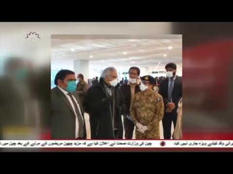 [03 Feb 2020] پاکستان اور چین کے درمیان معطل فضائی آپریشن بحال - Urdu