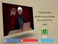کوثر پیغمبرؐ (07) | سورہ کوثر کے ضمن میں اخلاقی نکات | Urdu